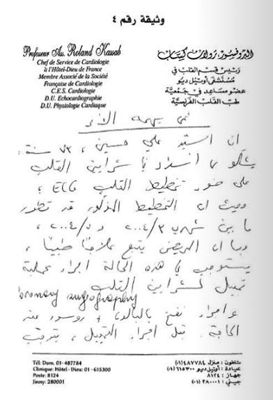تقرير طبي جاهز ومختوم مصر